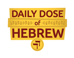 Daily Dose of Hebrew Logo #1