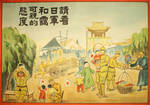 Japanese Propaganda Poster 01