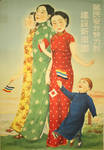 Japanese Propaganda Poster 02