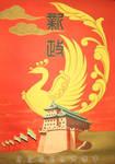 Japanese Propaganda Poster 04