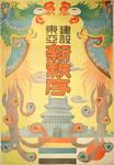 Japanese Propaganda Poster 05