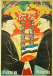Japanese Propaganda Poster 06