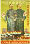 Japanese Propaganda Poster 07
