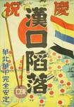 Japanese Propaganda Poster 08