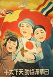 Japanese Propaganda Poster 10