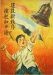 Japanese Propaganda Poster 12