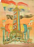 Japanese Propaganda Poster 13