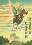 Japanese Propaganda Poster 14