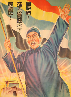 """Japanese propaganda poster in Chinese to promote cooperation. English translation is """"Countrymen, let's unite under the five-colored national flag"""