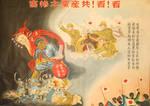 Japanese Propaganda Poster 18