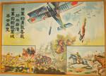 Japanese Propaganda Poster 19