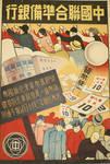 Japanese Propaganda Poster 20