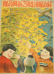 Japanese Propaganda Poster 21