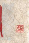 Henri Temianka Correspondence; (glazer)